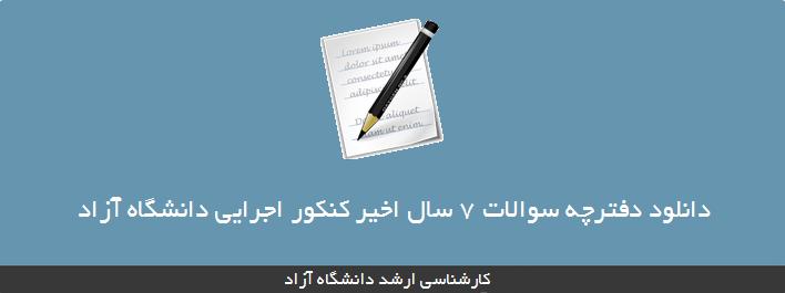 سامانه ثبت درصد و رتبه کنکور دکتری مدیریت 93
