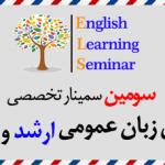 سمینار-زبان-عمومی-ارشد-نیک-پور