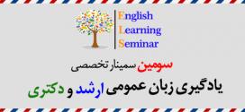۱۱ مهر سمینار تخصصی رایگان زبان عمومی کنکور ارشد و دکتری