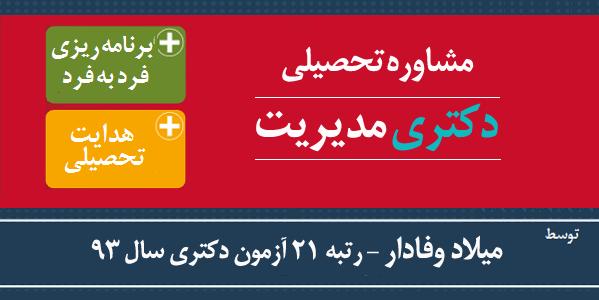 نحوه پذیرش و ضرایب دروس آزمون کتبی دکتری تخصصی دانشگاه تهران - سال تحصیلی ۹۶-۹۵