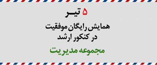 نرم افزار انتخاب رشته مجموعه مدیریت 93