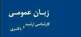 افشین امیدی رتبه 1 مدیریت رسانه / 32 دولتی /79 منابع انسانی