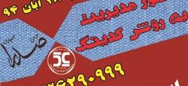 کلاس تئوری مدیریت به روش کدینگ در اصفهان