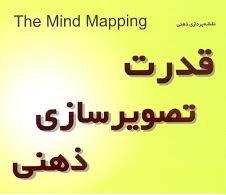 تصویر سازی ذهنی (mind map)  معجزه میکنه حتما بخوانید