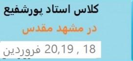 کلاس تئوری مدیریت استاد پورشفیع در مشهد
