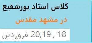 کلاس تئوری مدیریت و مدیریت در اسلام استاد پورشفیع