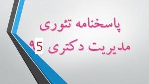 کلاس تئوری مدیریت و مدیریت اسلامی