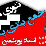 جمع بندی اسلام و تئوری (1)