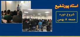 کلاس نکته و تست مدیریت اسلامی ویژه ارشد و دکتری