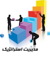 تست های مدیریت استراتژیک با پاسخنامه گزینه ای